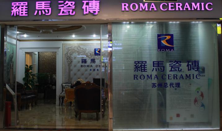 R(红星美凯龙新区商场)