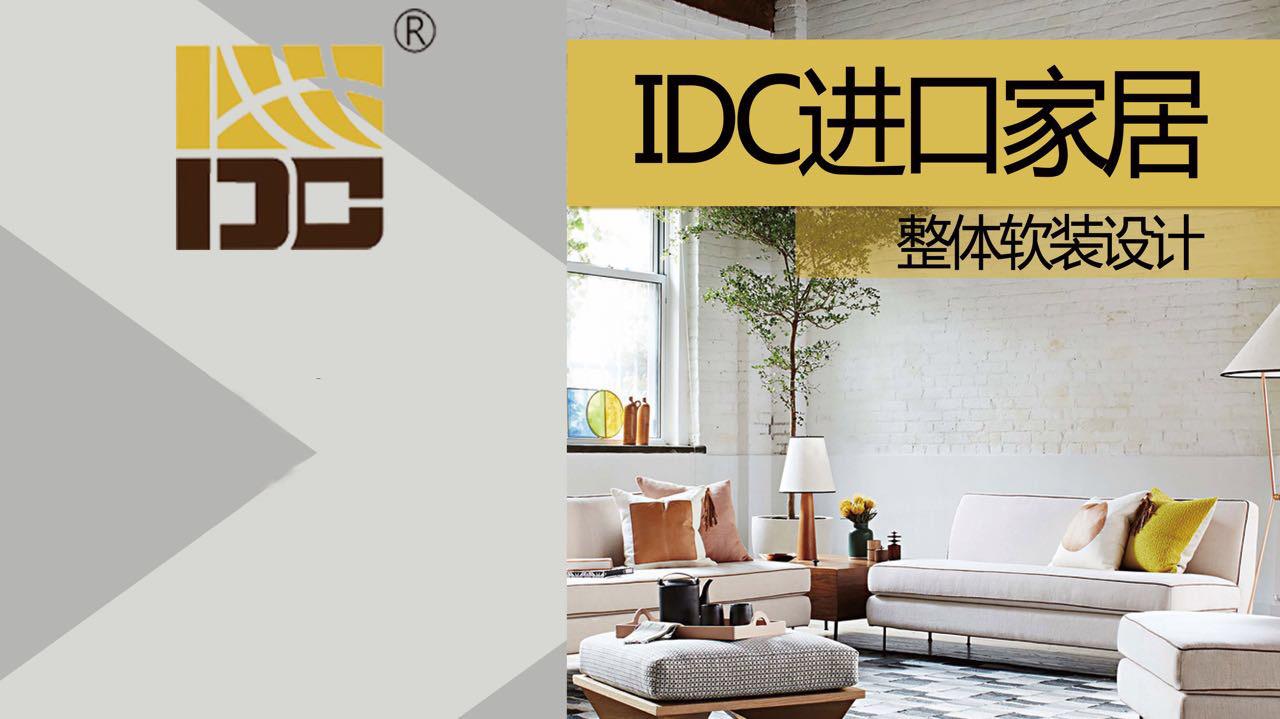 IDC进口家居