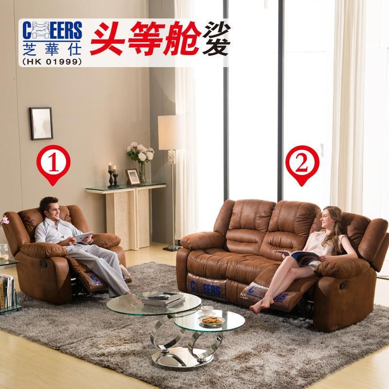 芝华仕头等舱 功能沙发 美式沙发组合 小户型客厅家具 8279组合