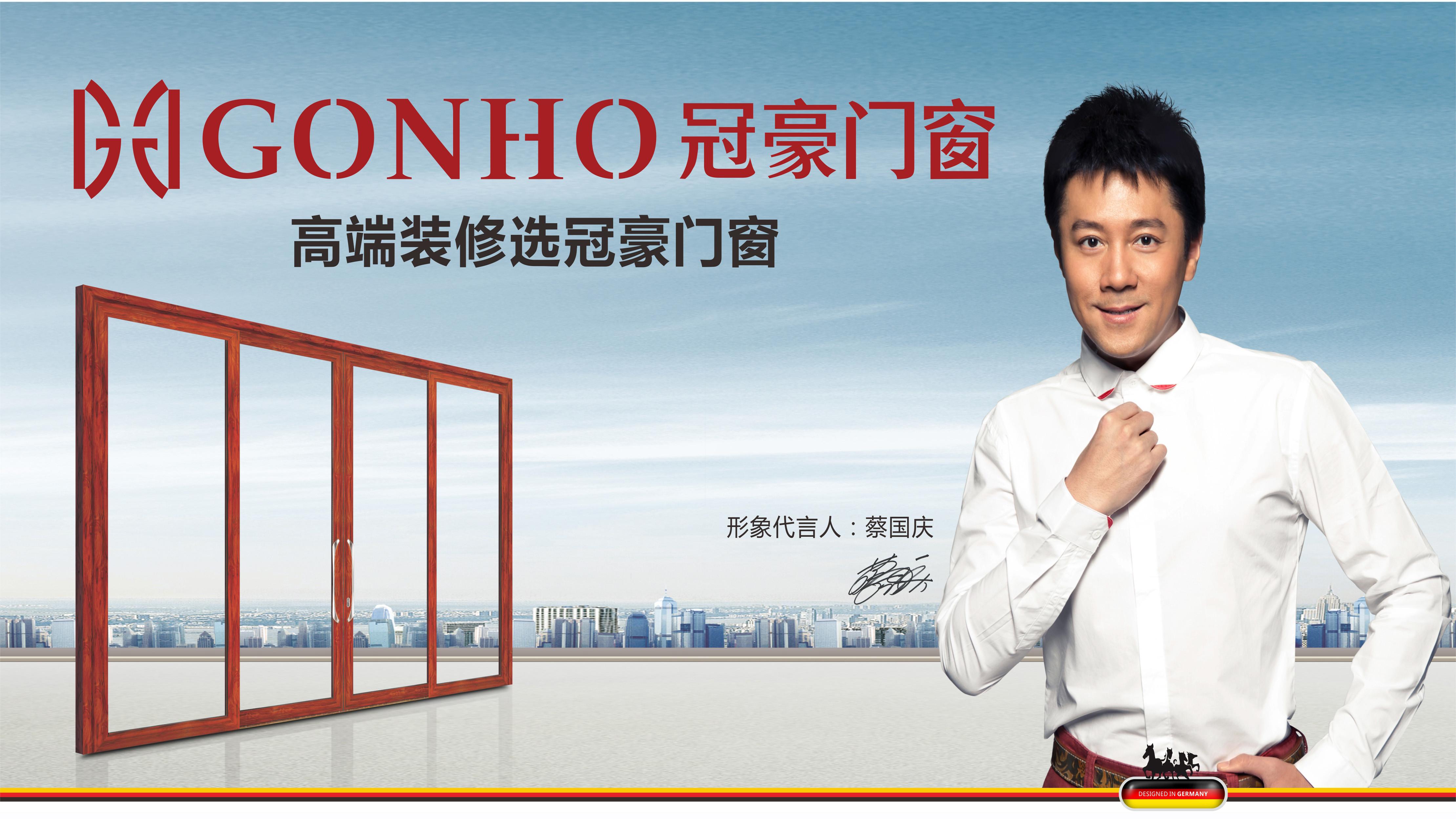 GONHO(红星美凯龙园区商场)