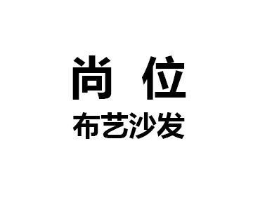 尚位(红星美凯龙无锡滨湖商场)