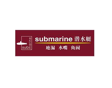 潜水艇(红星美凯龙上海金山商场)