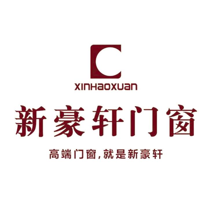 新豪轩(红星美凯龙上海汶水商场)