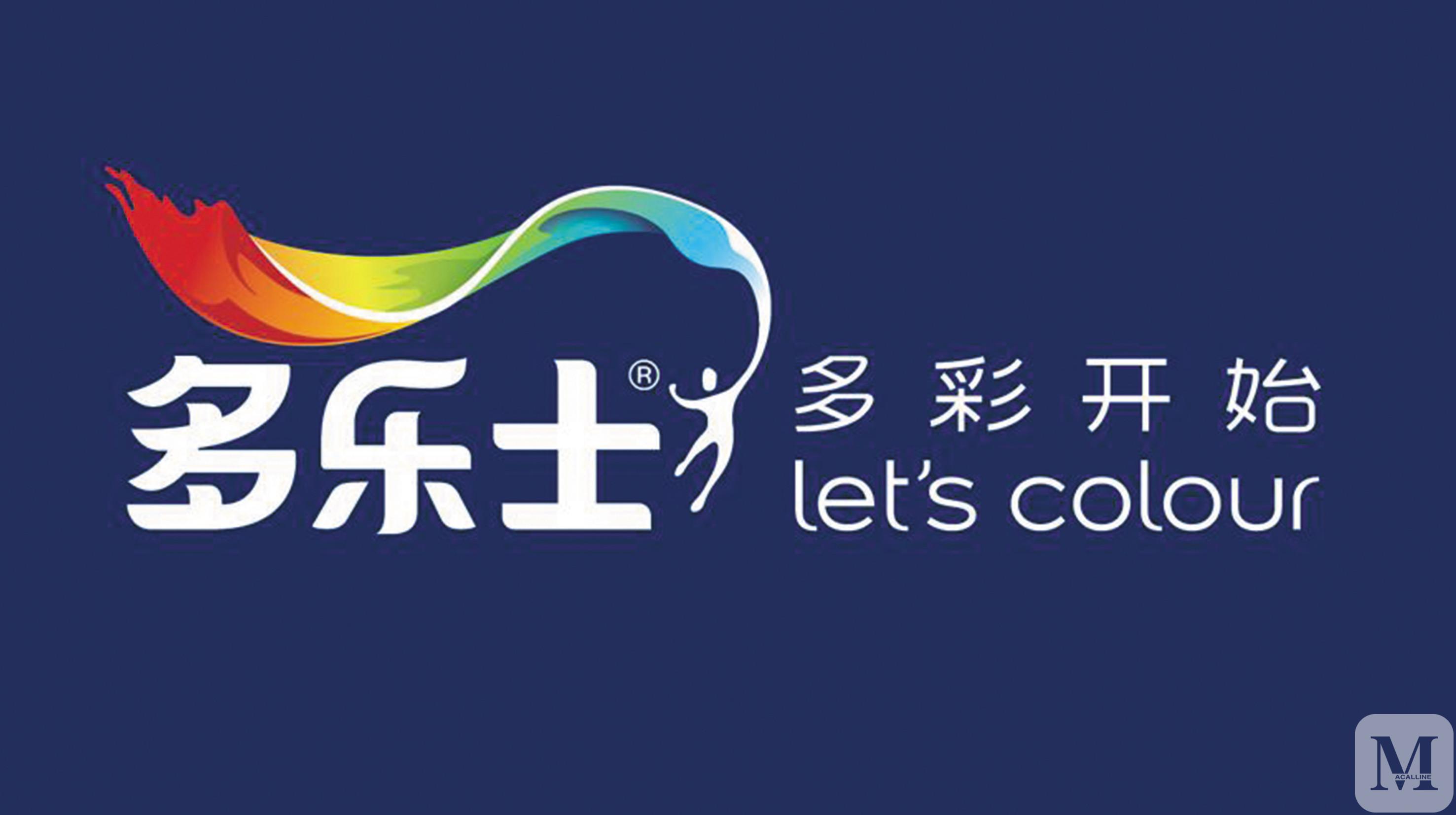 多乐士专卖店(上海浦江商场)