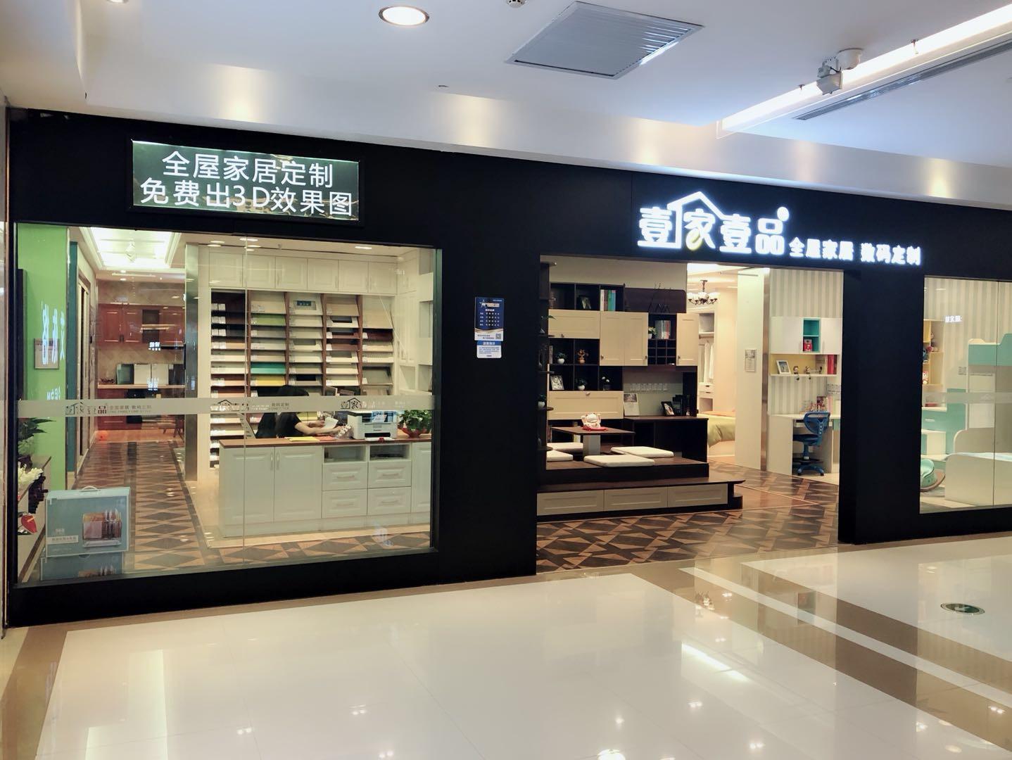 壹家壹品(西安北二环商场)