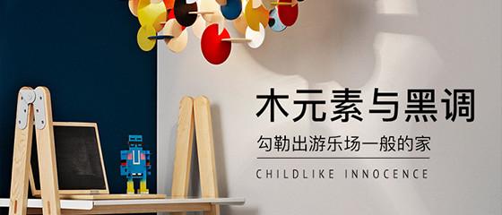 彩色几何沙发,木元素与黑调勾勒游乐场一般的家