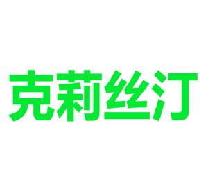 克莉丝汀(南京浦口商场)