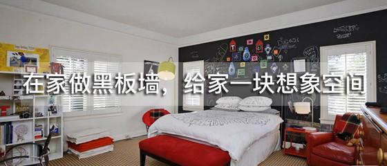 在家做黑板墙,给家一块想象空间