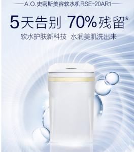 AO史密斯 软水机 软水护肤新科技,5天告别70%残留 RSE-20AR1