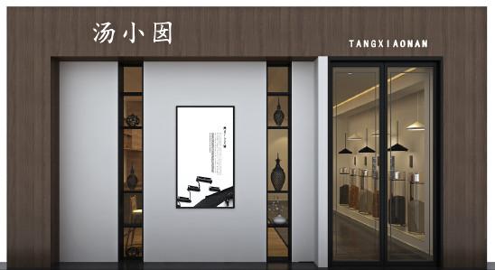 汤小囡-广式养生靓汤专门店