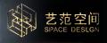 福州艺范空间装饰