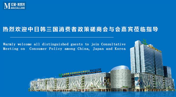 中日韩三国消费者政策调研组到访红星美凯龙全球家居1号店