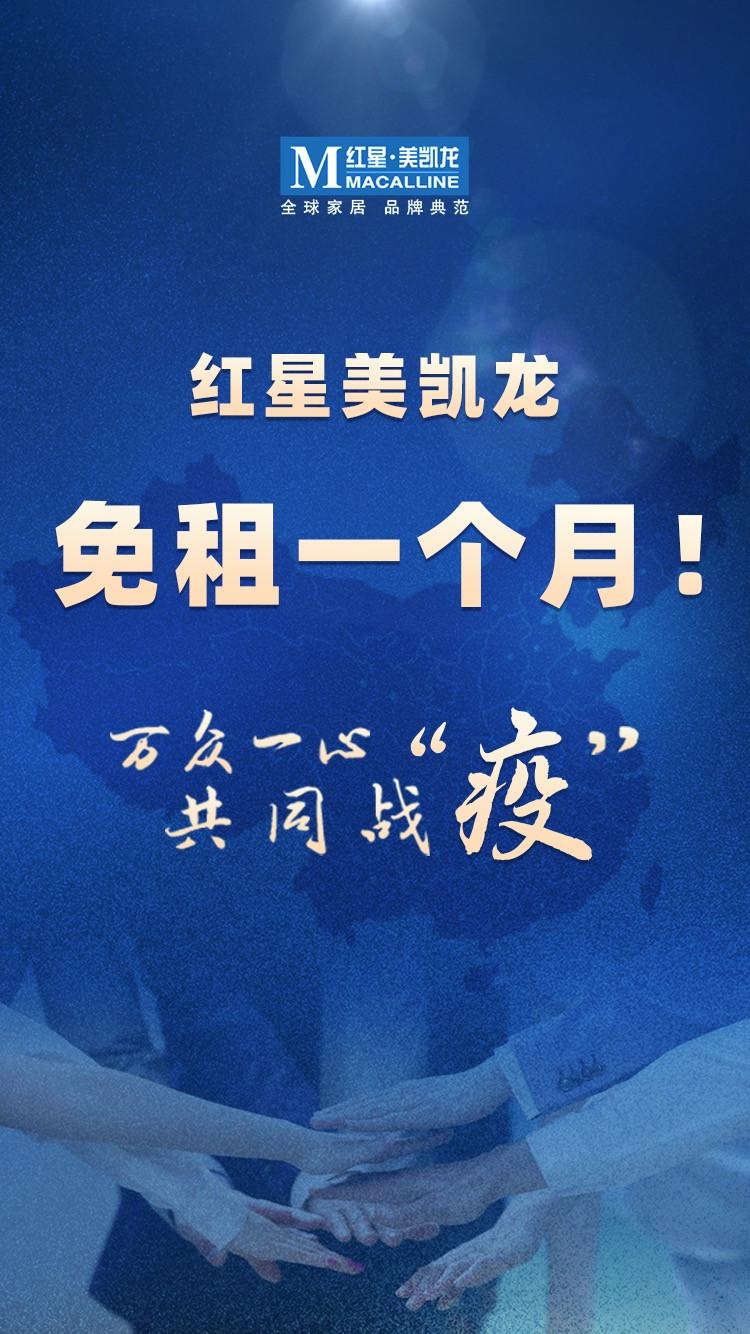 免租海报(官网).jpeg