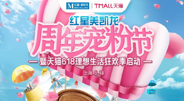 紅星美凱龍總冠名天貓618超級晚,聯手阿里發布周年寵粉節,搶占618大戰C位!