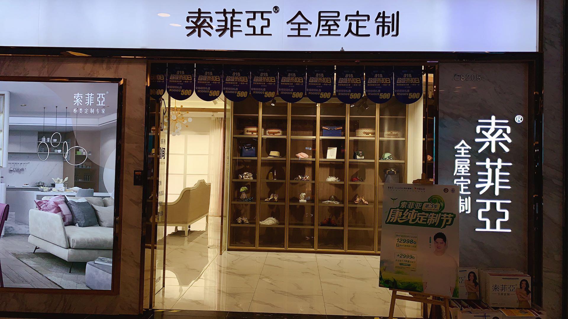 索菲亚(红星美凯龙浦东沪南商场)