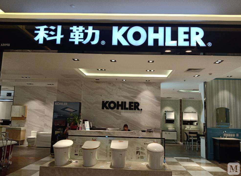 科勒(红星美凯龙上海金山商场)