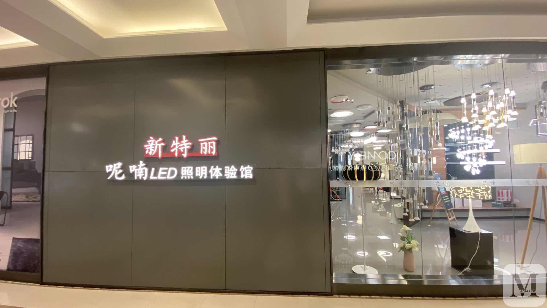 新特丽(红星美凯龙上海汶水商场)